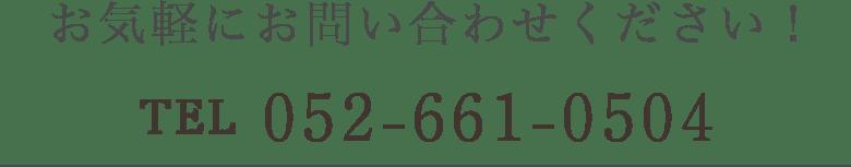 052-661-0504